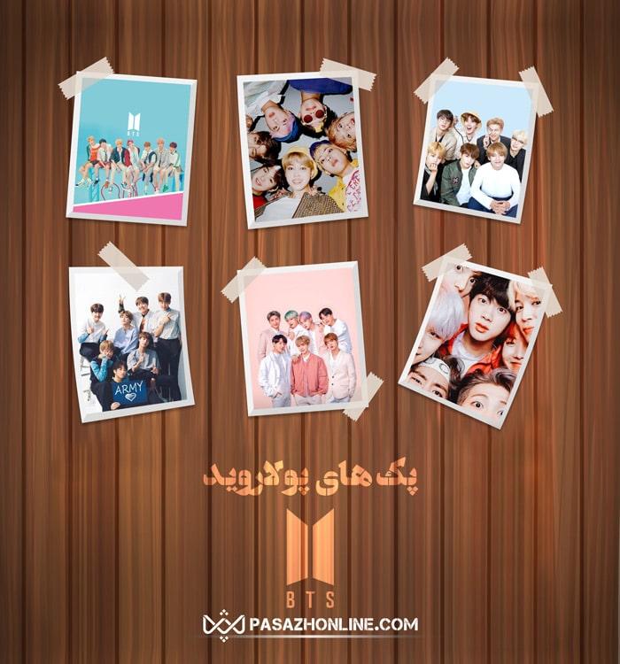 پولاروید bts - BTS Polaroid