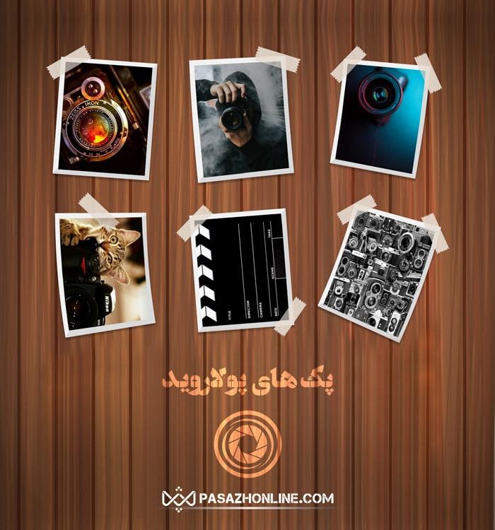 polaroid Camera Pack