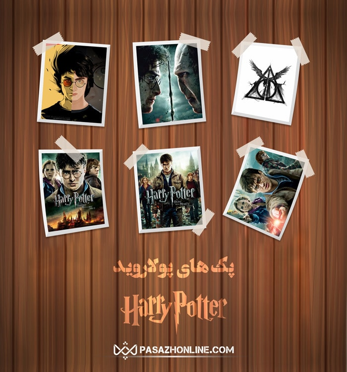 Polaroid_Harry-Potter