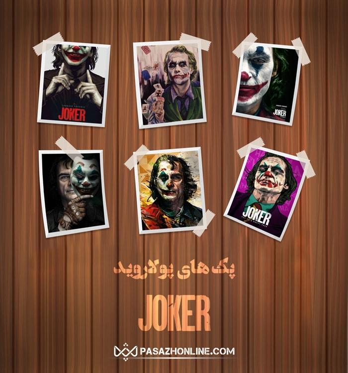 Polaroid_Joker