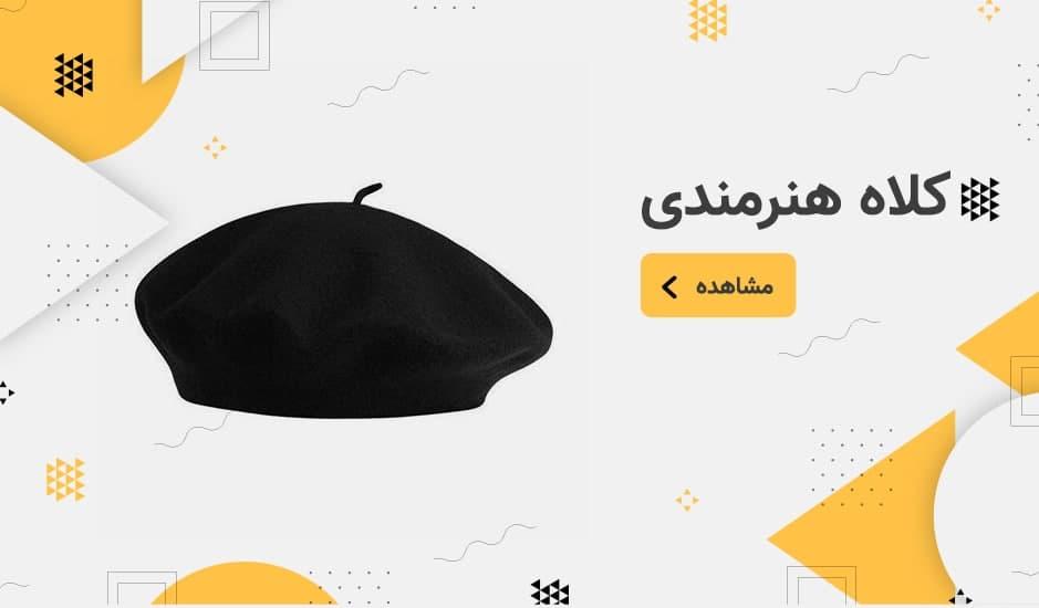 کلاه هنرمندی